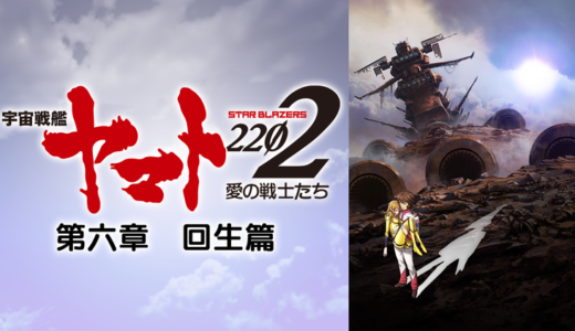 「宇宙戦艦ヤマト2202 愛の戦士たち 第六章 回生篇」の無料フル動画はHulu・amazon prime・Netflixで配信してる?