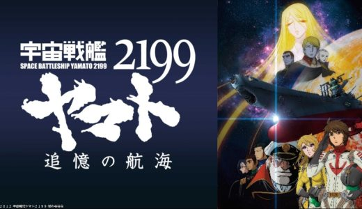 「宇宙戦艦ヤマト2199 追憶の航海」の無料フル動画はHulu・amazon prime・Netflixで配信してる?