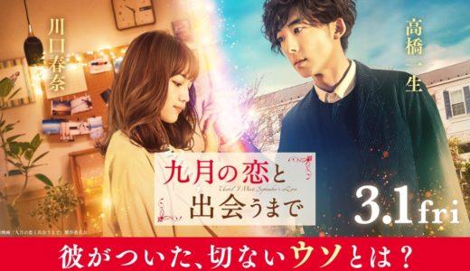 「九月の恋と出会うまで」の無料フル動画はHulu・amazon prime・Netflixで配信してる?