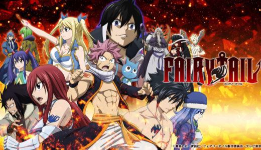 「FAIRY TAIL」のアニメフル動画をanitubeの代わりに無料視聴できるサイト・サービス