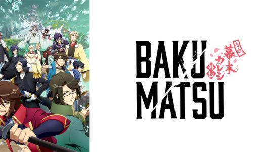 「BAKUMATSU」のアニメフル動画をanitubeの代わりに無料視聴できるサイト・サービス