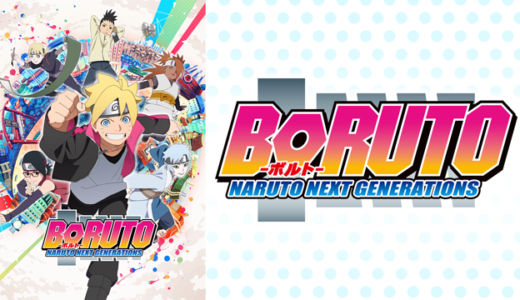 「BORUTO-ボルト- 」のアニメ無料フル動画はHulu・amazon・Netflixで配信してる?