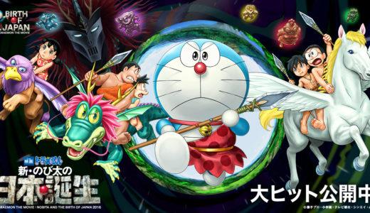 「映画ドラえもん 新・のび太の日本誕生」の無料フル動画はHulu・amazon prime・Netflixで配信してる?
