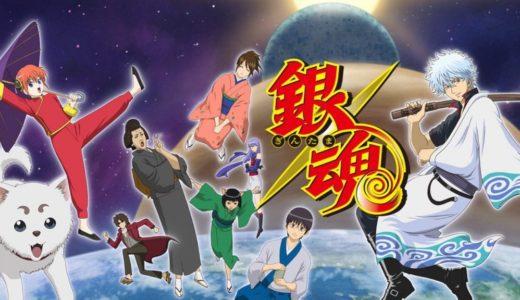 「銀魂」のアニメフル動画をanitubeの代わりに無料視聴できるサイト・サービス