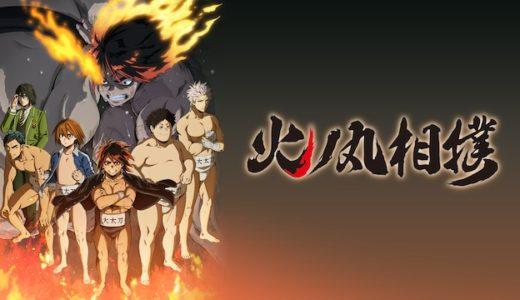 「火ノ丸相撲」のアニメフル動画をanitubeの代わりに無料視聴できるサイト・サービス