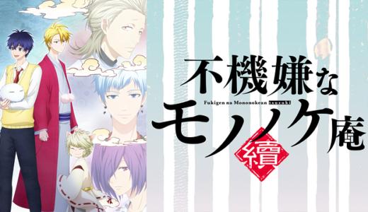 「不機嫌なモノノケ庵 續」のアニメフル動画をanitubeの代わりに無料視聴できるサイト・サービス