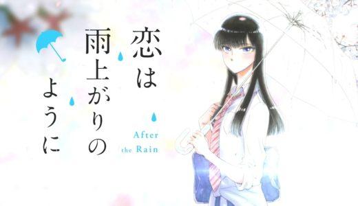 「恋は雨上がりのように」のアニメフル動画をanitubeの代わりに無料視聴できるサイト・サービス