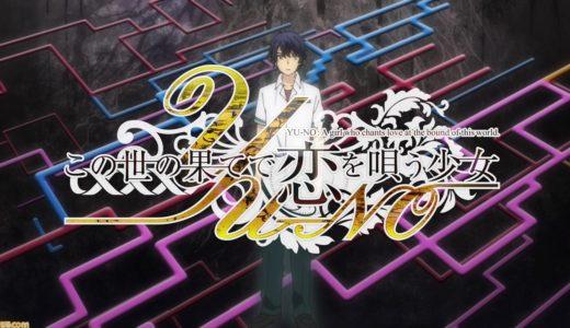 「この世の果てで恋を唄う少女YU-NO」のアニメフル動画をanitubeの代わりに無料視聴できるサイト・サービス