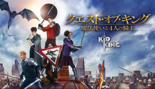 「クエスト・オブ・キング 魔法使いと4人の騎士」の無料フル動画はHulu・amazon prime・Netflixで配信してる?