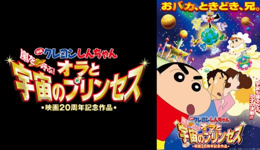 「映画クレヨンしんちゃん 嵐を呼ぶ!オラと宇宙のプリンセス」の無料フル動画はHulu・amazon prime・Netflixで配信してる?