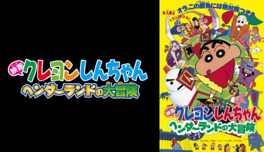 「映画 クレヨンしんちゃん ヘンダーランドの大冒険」の無料フル動画はHulu・amazon prime・Netflixで配信してる?