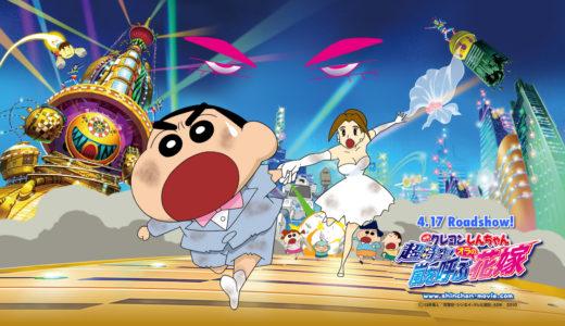 「映画クレヨンしんちゃん 超時空!嵐を呼ぶオラの花嫁」の無料フル動画はHulu・amazon prime・Netflixで配信してる?