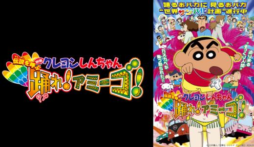 「映画クレヨンしんちゃん 伝説を呼ぶ 踊れ!アミーゴ!」の無料フル動画はHulu・amazon prime・Netflixで配信してる?