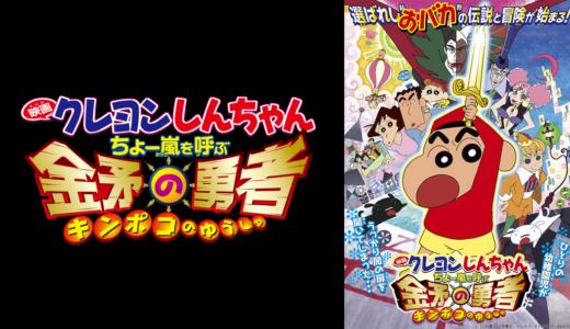 「映画クレヨンしんちゃん ちょー嵐を呼ぶ 金矛の勇者!」の無料フル動画はHulu・amazon prime・Netflixで配信してる?