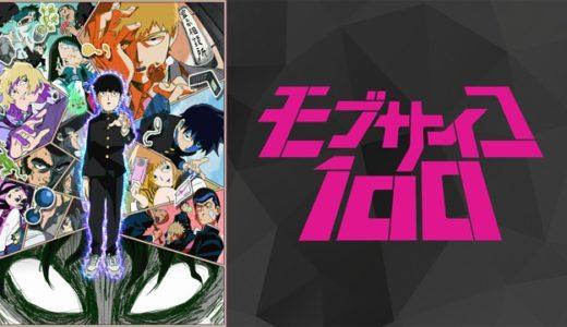 「モブサイコ100」のアニメフル動画をanitubeの代わりに無料視聴できるサイト・サービス