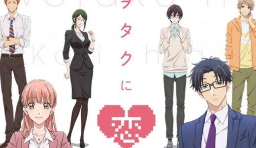 「ヲタクに恋は難しい」のアニメフル動画をanitubeの代わりに無料視聴できるサイト・サービス