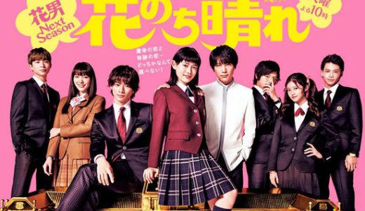 ドラマ「花のち晴れ」の全話無料フル動画はHulu・amazon prime・Netflixで配信してる?