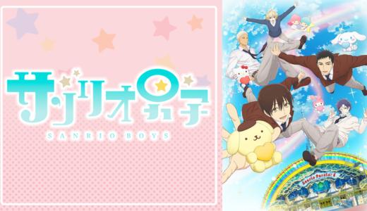 「サンリオ男子」のアニメフル動画をanitubeの代わりに無料視聴できるサイト・サービス