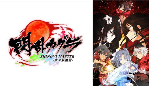 「閃乱カグラ SHINOVI MASTER -東京妖魔篇-」のアニメフル動画をanitubeの代わりに無料視聴できるサイト・サービス