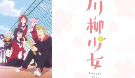 「川柳少女」のアニメフル動画をanitubeの代わりに無料視聴できるサイト・サービス