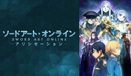 「ソードアート・オンライン アリシゼーション」のアニメフル動画をanitubeの代わりに無料視聴できるサイト・サービス