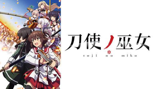 「刀使ノ巫女」のアニメフル動画をanitubeの代わりに無料視聴できるサイト・サービス
