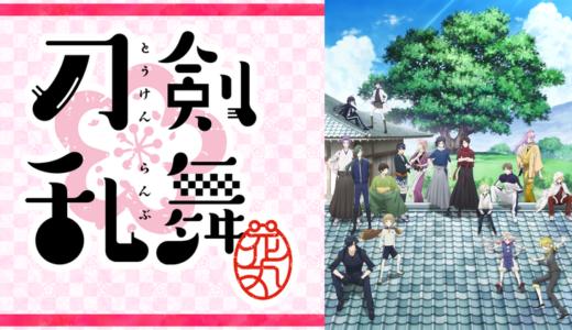 「刀剣乱舞-花丸-」のアニメフル動画をanitubeの代わりに無料視聴できるサイト・サービス