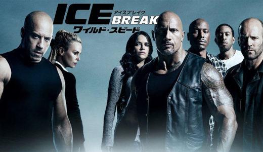 「ワイルド・スピード ICE BREAK」の無料フル動画はHulu・amazon prime・Netflixで配信してる?