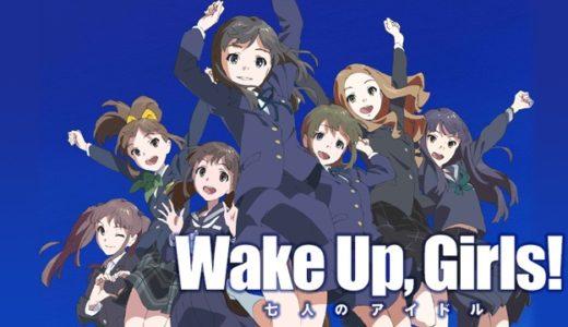 「Wake Up, Girls! 七人のアイドル」の無料フル動画はHulu・amazon prime・Netflixで配信してる?
