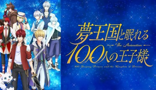「夢王国と眠れる100人の王子様」のアニメフル動画をanitubeの代わりに無料視聴できるサイト・サービス