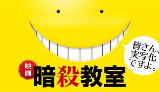 「映画 暗殺教室」の無料フル動画はHulu・amazon prime・Netflixで配信してる?