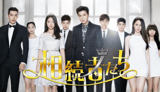 韓国ドラマ「相続者たち」の無料フル動画はHulu・amazon・Netflixで見逃し配信してる?