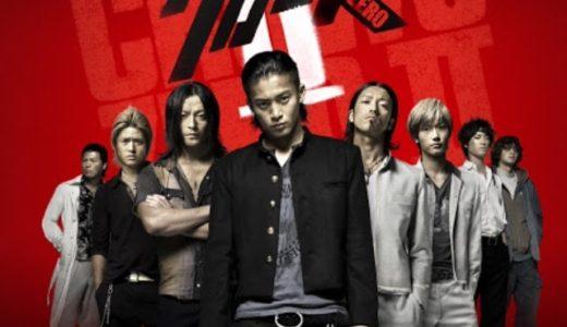 「クローズZERO Ⅱ」の無料フル動画はHulu・amazon prime・Netflixで配信してる?