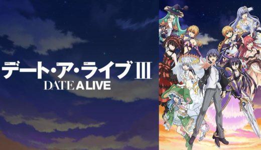 「デート・ア・ライブⅢ」のアニメフル動画をanitubeの代わりに無料視聴できるサイト・サービス