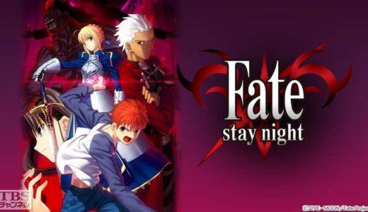 「Fate/stay night」のアニメフル動画をanitubeの代わりに無料視聴できるサイト・サービス