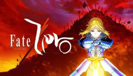 「Fate/Zero」のアニメフル動画をanitubeの代わりに無料視聴できるサイト・サービス