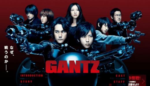 実写版「GANTZ」の無料フル動画はHulu・amazon prime・Netflixで配信してる?