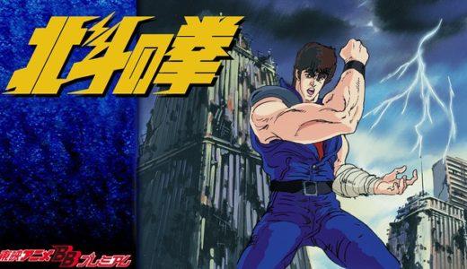 「北斗の拳」のアニメフル動画をanitubeの代わりに無料視聴できるサイト・サービス