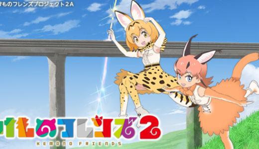 「けものフレンズ2」のアニメフル動画をanitubeの代わりに無料視聴できるサイト・サービス