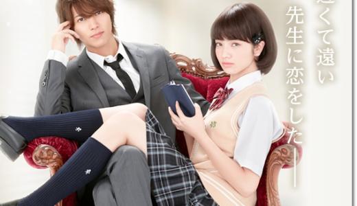 「近キョリ恋愛」の無料フル動画はHulu・amazon prime・Netflixで配信してる?