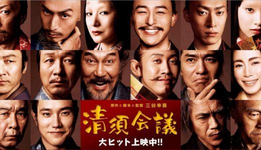 「清須会議」の無料フル動画はHulu・amazon prime・Netflixで配信してる?
