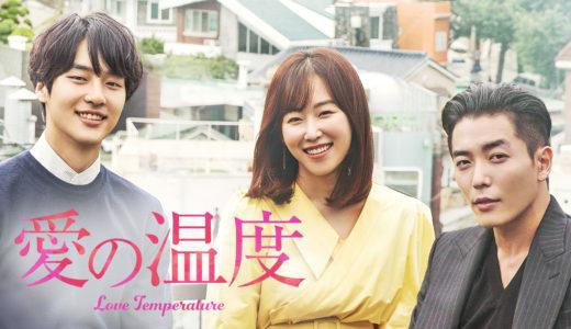 韓国ドラマ「愛の温度」の無料フル動画はHulu・amazon・Netflixで見逃し配信してる?