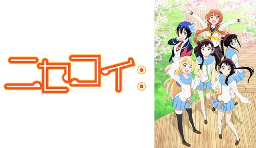 「ニセコイ:」のアニメフル動画をanitubeの代わりに無料視聴できるサイト・サービス
