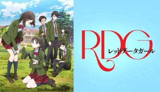 「RDG-レッドデータガール-」のアニメフル動画をanitubeの代わりに無料視聴できるサイト・サービス