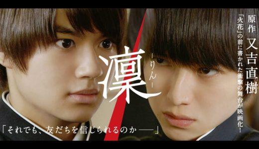 「凜-りん-」の無料フル動画はHulu・amazon prime・Netflixで配信してる?