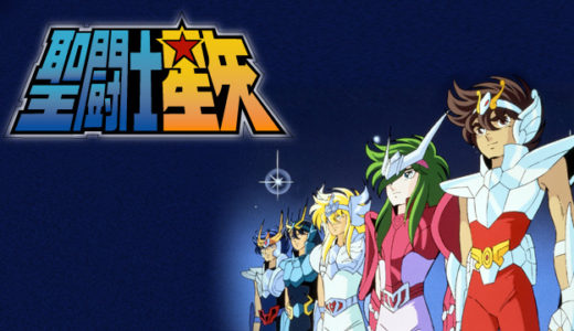 「聖闘士星矢」のアニメフル動画をanitubeの代わりに無料視聴できるサイト・サービス