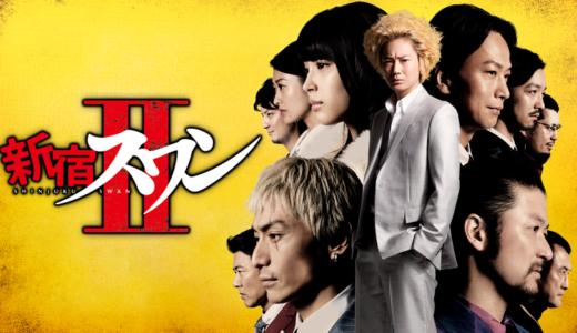 「新宿スワンⅡ」の無料フル動画はHulu・amazon prime・Netflixで配信してる?