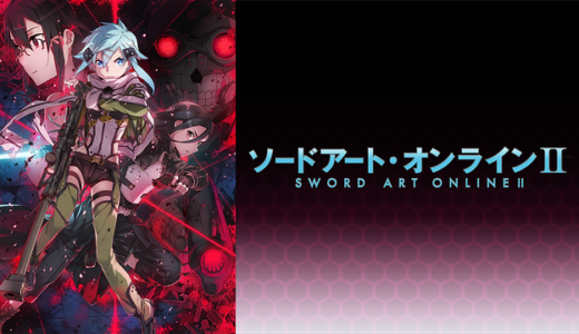 「ソードアートオンラインⅡ」のアニメフル動画をanitubeの代わりに無料視聴できるサイト・サービス