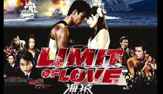 「LIMIT OF LOVE 海猿」の無料フル動画はHulu・amazon prime・Netflixで配信してる?