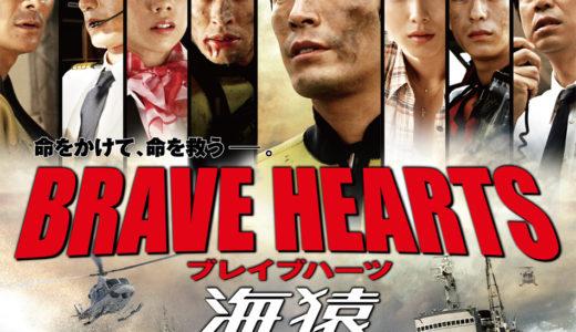 「BRAVE HEARTS 海猿」の無料フル動画はHulu・amazon prime・Netflixで配信してる?